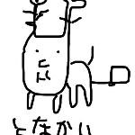 田辺誠一sトナカイ