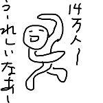 田辺誠一s14万マン